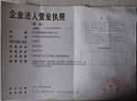 河北琳峰涂料有限公司