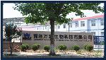 青岛万源生物科技有限公司