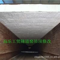 平顶页岩砖窑维修新建平顶耐火棉包安装施工