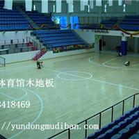 运动地板/运动木地板施工/篮球体育木地板