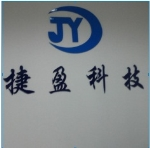 东莞市捷盈自动化设备科技有限公司
