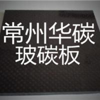 供应3K玻碳板航模板复合纤维板