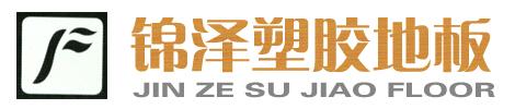 中山锦泽塑胶制品有限公司