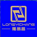 河南省隆易昌装饰材料有限公司