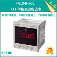 PA194I-9S1智能LED交流单相多功能电流表