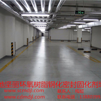 供应混凝土钢化密封固化剂桂平