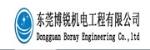 东莞博锐机电工程有限公司