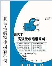 供应北京设备基础二次灌浆料
