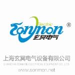 上海玄冥电气设备有限公司