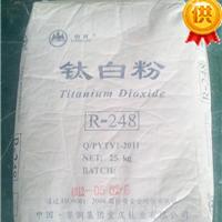 攀钢钛白粉R-248  纳米金红石二氧化钛 塑料