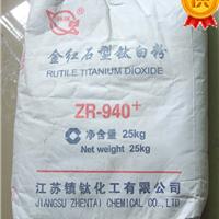 镇江环球 钛白粉ZR940  纳米二氧化钛 批发