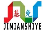 上海基免实业有限公司