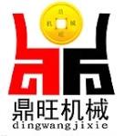 河南鼎旺重工有限公司