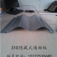 供应310型彩钢板,天津310型彩钢板厂家