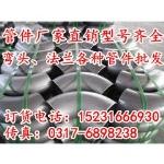 河北沧洋管道制造有限公司