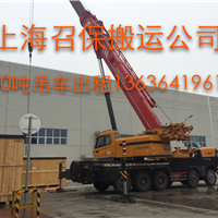 供应上海青浦区50吨-100吨-200吨吊车出租