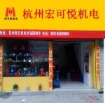 杭州宏可悦机电有限公司