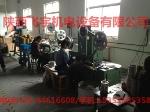 陕西飞宇机电设备有限公司
