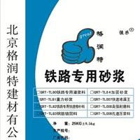 供应北京钢筋锚固水泥