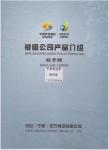 中色宁夏铍青铜有限公司