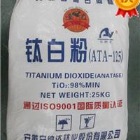 安纳达 钛白粉ATA125 纳米二氧化钛 批发