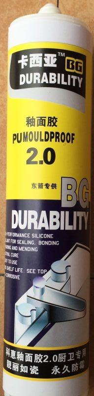 宁波科惠釉面胶2.0