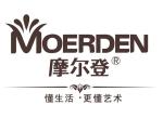 深圳摩尔登家居有限公司