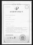 雅美智能水槽专利技术证书