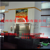 供应宁波传菜电梯、如皋餐梯、上海货梯