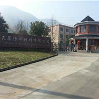 浙江天幕防水材料有限公司