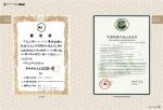 JAS认证、中国环保产品认证证书