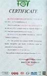 FGV产品经销证书