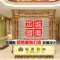 新型室内仿大理石装饰材料诚招全国代理加盟招商