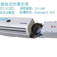 供应北京壁挂式防爆空调