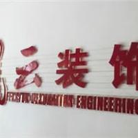 武汉楚天风云装饰工程有限公司