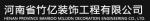 河南省竹亿装饰工程有限公司
