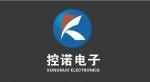 苏州控诺电子科技有限公司