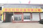 石家庄盖氏机械设备有限公司