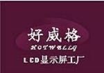 深圳市好威格电子有限公司