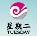 香港星期二实业有限公司