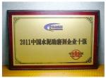 中国水泥助磨剂企业十强
