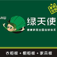 绿天使板材招商加盟