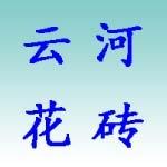青州云河水泥花砖厂