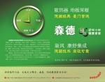 森德(中国)暖通设备有限公司