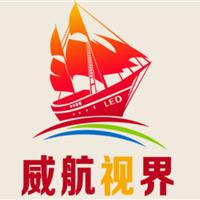 深圳市威航视界科技有限公司