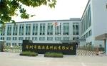广东省深圳市骏源森科技有限公司