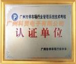 广州市停车场行业管理系统技术考核认证单位