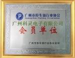 广州市停车场行业协会会员单位