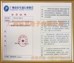 广州市停车场行业协会会员证书