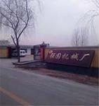 济宁强固机械厂